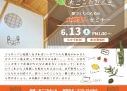 【木ごころカフェ】土…