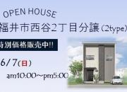 西谷2丁目OPEN HOUSE!…