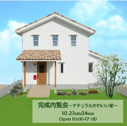 住宅外観画像17364