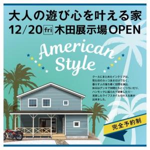12/20(金)OPEN!! 木田モデルハウス 大人の遊び心を叶える、AMERICAN STYLEの家 おしゃれな家づくりで間取りは自由なエルシーホーム