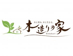 木造りの家 株式会社武笠