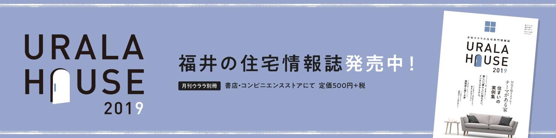 ウララハウス2019 発売中!